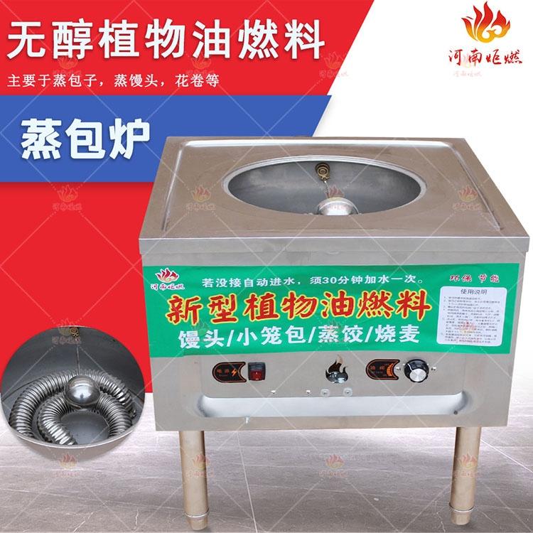 植物油燃料炉具