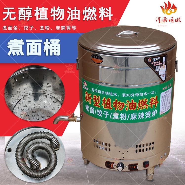 植物油燃料煮面桶