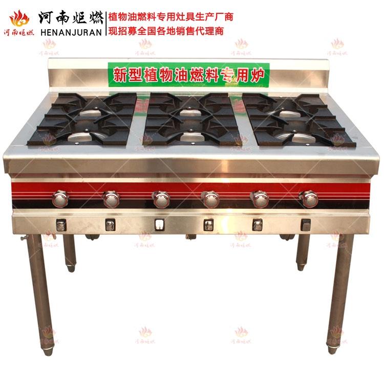 植物油燃料煲仔炉