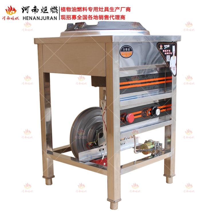 新能源厨房燃料油炉灶
