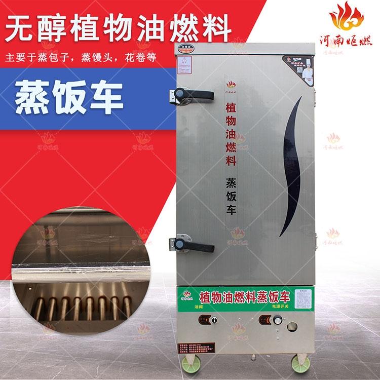 新型厨房植物油炉灶