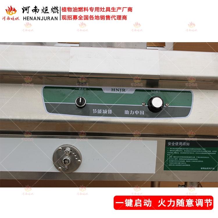 植物环保油炉灶配件
