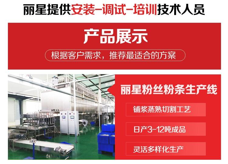 开封丽星粉条加工设备制造商提供技术支持