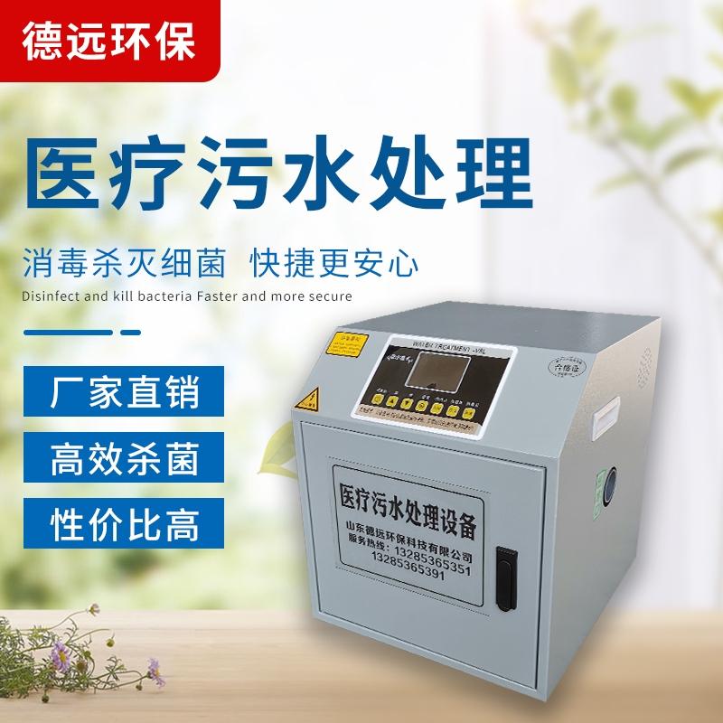 四川泸州牙科小型医疗污水处理设备厂家定制