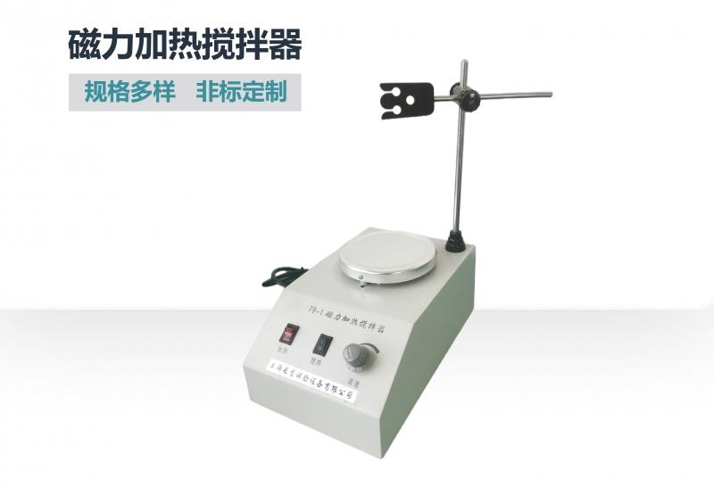 上海长肯79-1磁力加热搅拌器厂家