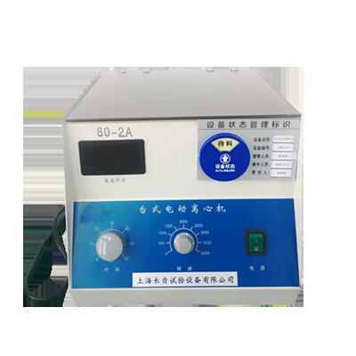 上海长肯80-2A数显测速电动离心机厂家