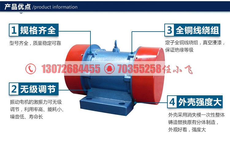 【YZU8-6   0.55KW振动电机】 0.55KW振动电机批发零售