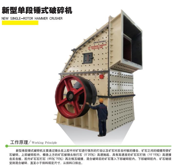 枣庄鑫金山新型单段锤式破碎机500-5000t/h台时处理量