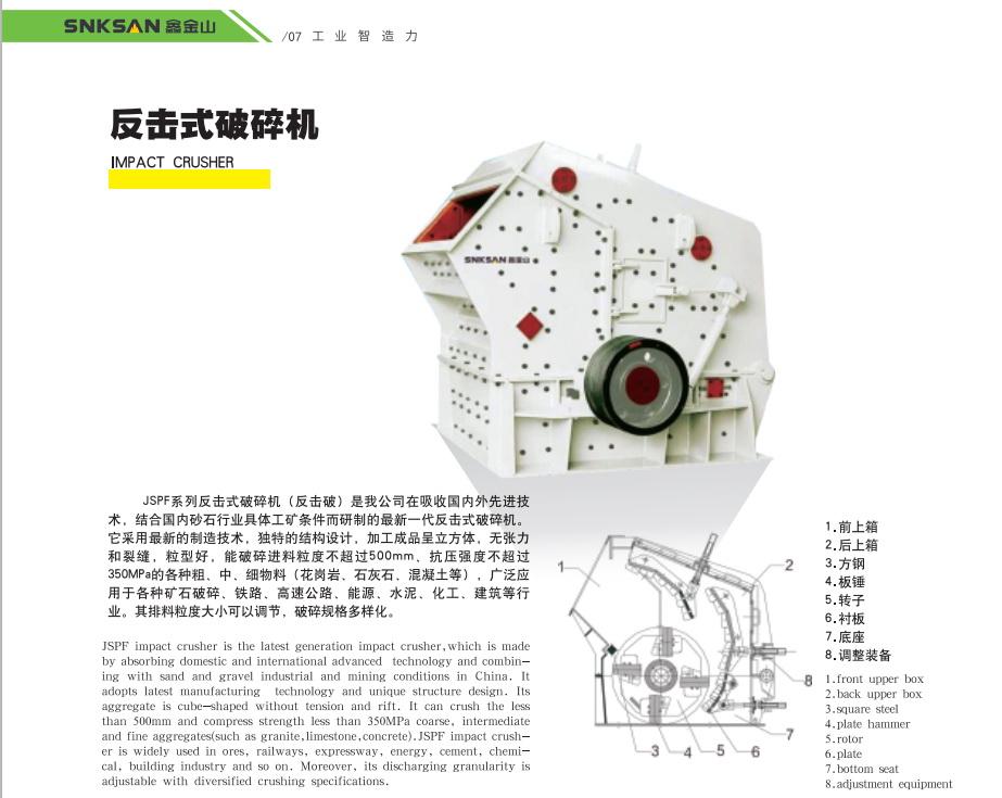 枣庄鑫金山反击式破碎机