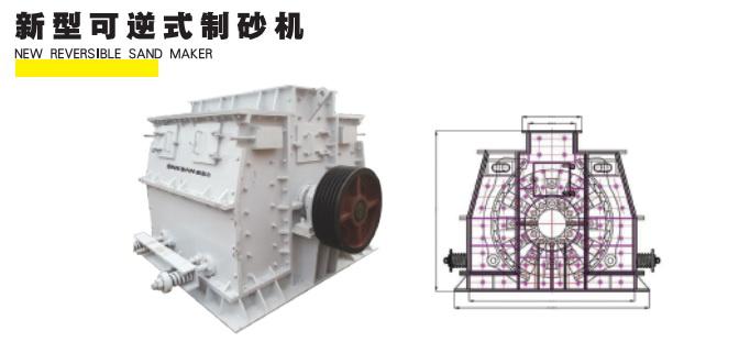 枣庄鑫金山新型可逆式制砂机jspck系列