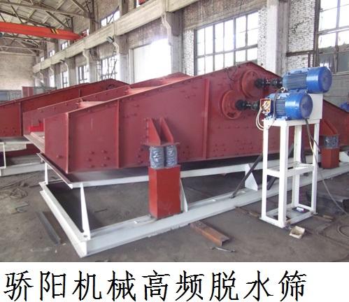 气化炉炉渣专用脱水机