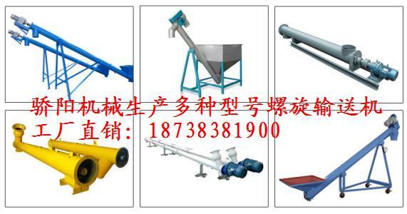 螺旋管输送机—螺旋管输送机型号—螺旋输送机图片