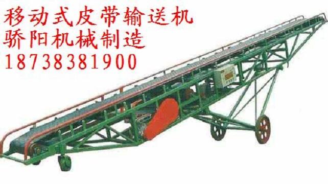移动式皮带输送机—伸缩皮带输送机—输送带机厂家