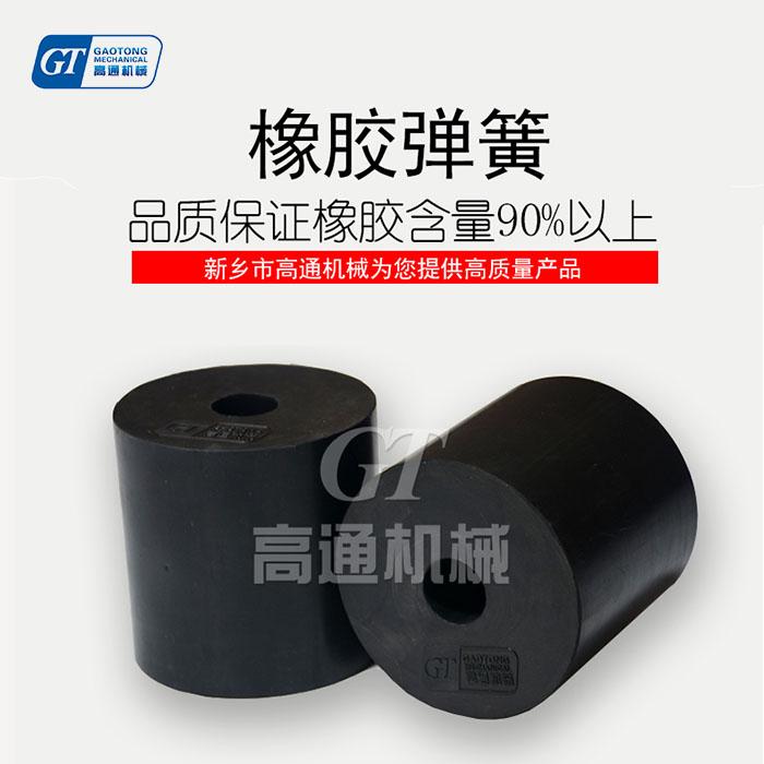 振动筛用耐磨优质橡胶弹簧