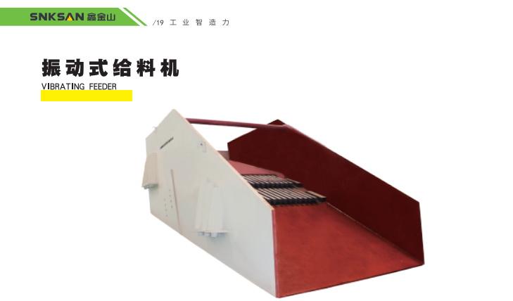 厂家直供振动给料机鑫金山机械4200T/H以内