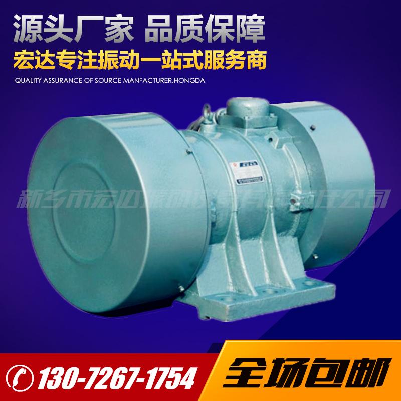 ZDJ-5.5-6振动电机 5.5KW 宏达直销ZDJ振打电机