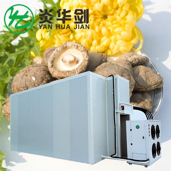 香菇烘干机空气能烘干设备