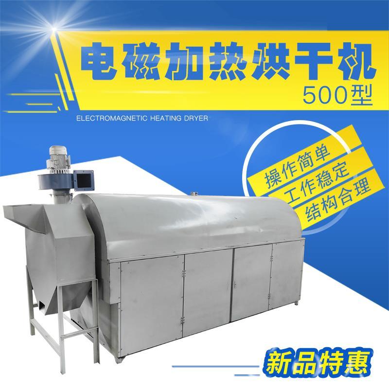电加热烘干机,沙子烘干机,锯末烘干机