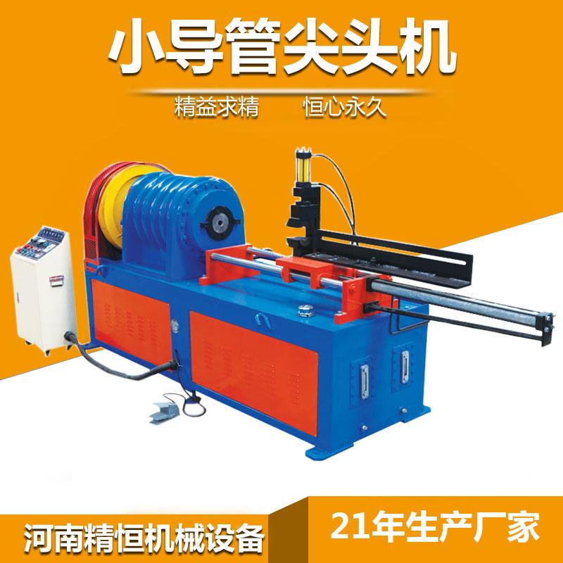 隧道小导管尖头机超前支护小导管尖头机生产厂家锥度管成型机