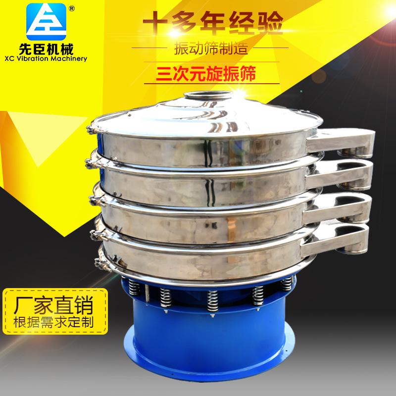 圆形振动筛 新乡振动筛厂家 不锈钢材质圆振筛 多层旋振筛设备