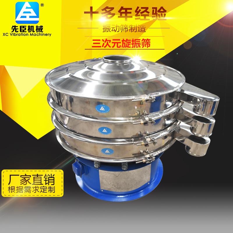 不锈钢振动筛 圆形振动筛粉机 新乡振动筛分机 小型振动筛设备