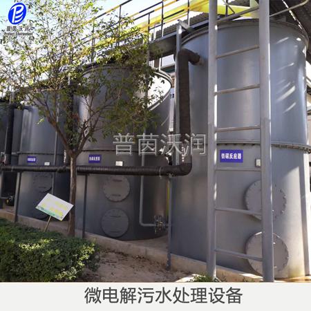 铁碳微电解水处理填料设备