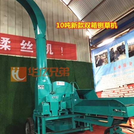 华亿兄弟大型10吨铡草机多少钱一台