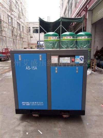 销售艾盛空压机AS-15A 销售服务热线13925199875