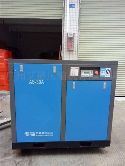 销售艾盛空压机AS-30A 艾盛销售服务热线13925199875