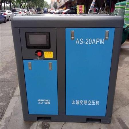 艾盛空压机AS-20APM永磁变频螺杆式空压机 销售热线13925199875