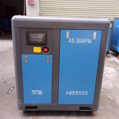 艾盛空压机AS-30APM永磁变频螺杆式空压机 销售热线13925199875