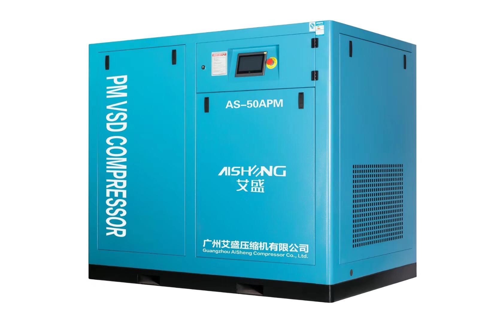 艾盛空压机AS-50APM永磁变频螺杆式空压机 销售热线13925199875