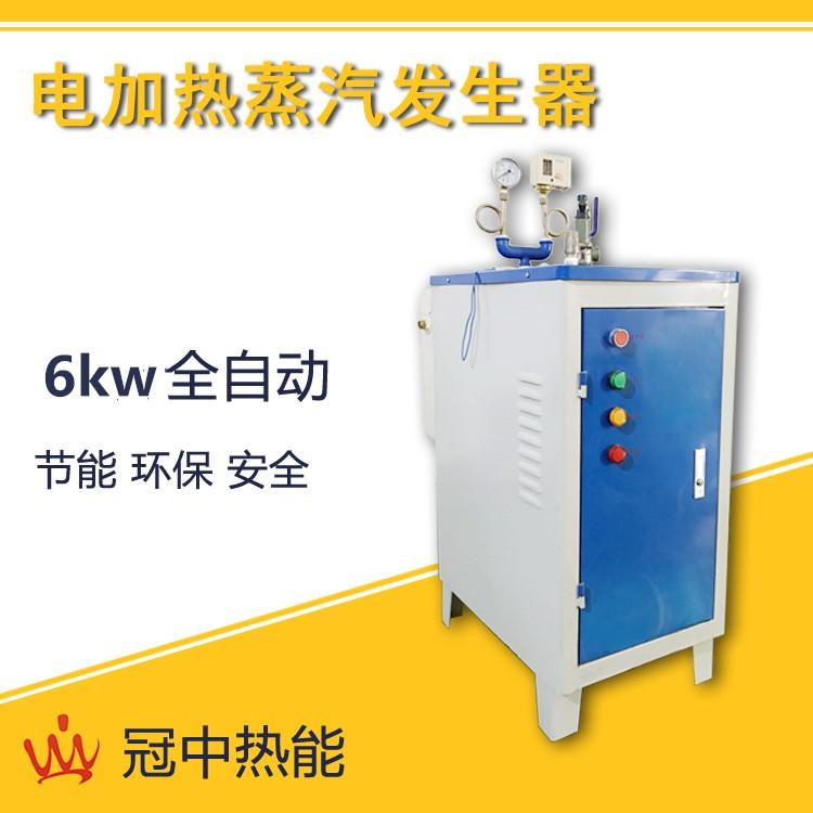 小型电锅炉