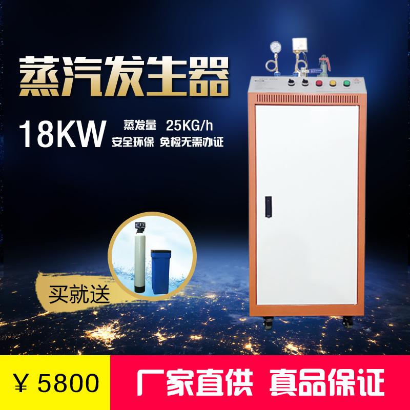 18千瓦电加热蒸汽发生器小型电锅炉