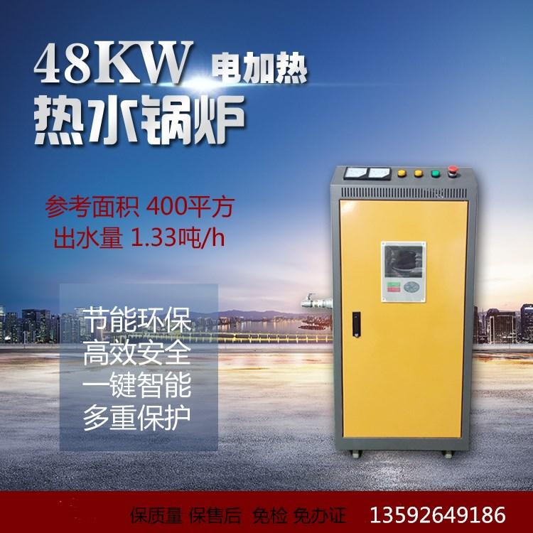 立式48千瓦电热水炉家用采暖锅炉