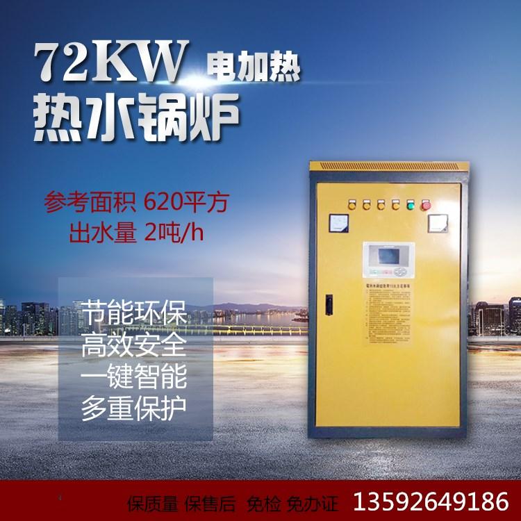 宾馆供暖72千瓦电采暖炉小型立式电加热热水锅炉