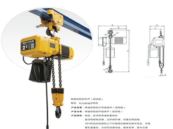 电动运行式环链电动葫芦-河南省时代输送设备有限公司