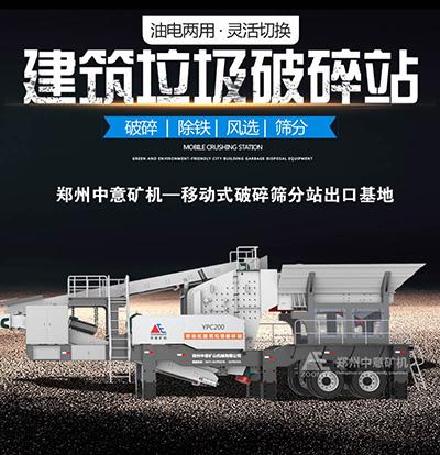 吉林长春利用建筑垃圾处理设备生产再生砂石