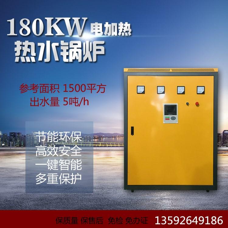 商用电热水锅炉180千瓦电采暖炉