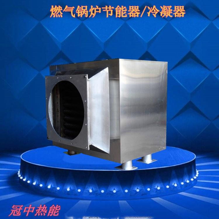 1吨燃气锅炉烟气节能器冷凝器烟道节能设备