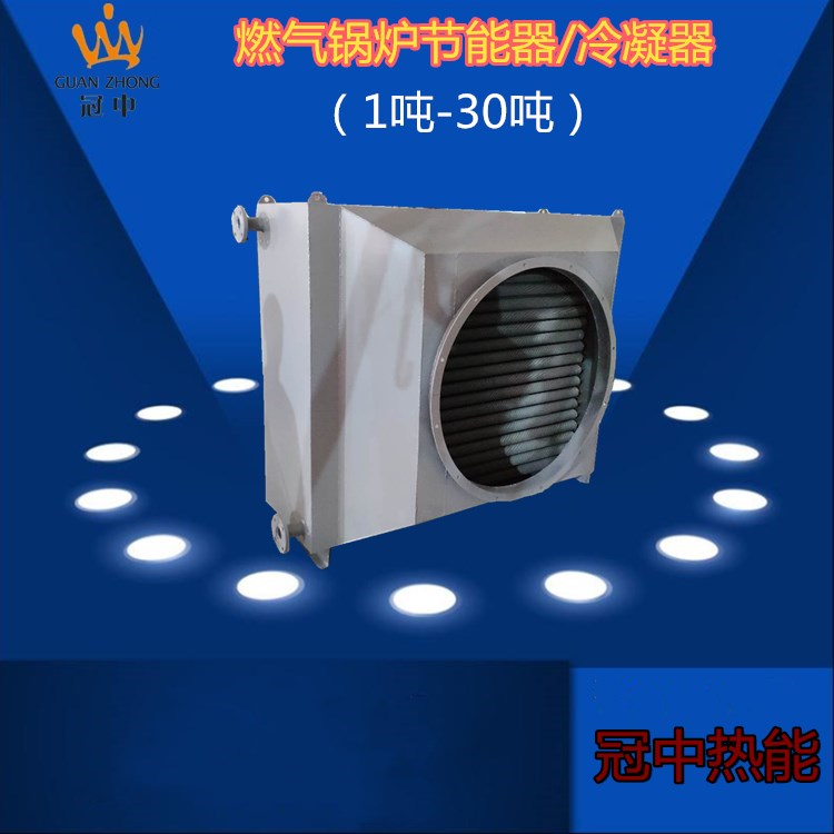 2吨燃气锅炉烟气节能器冷凝器烟道节能设备