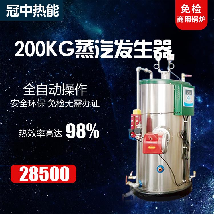 200公斤燃气蒸汽发生器小型天然气锅炉