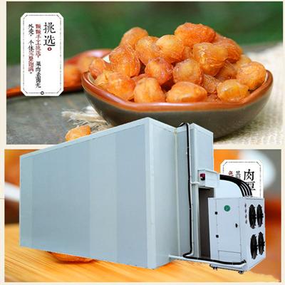 桂圆烘干机空气能烘干设备