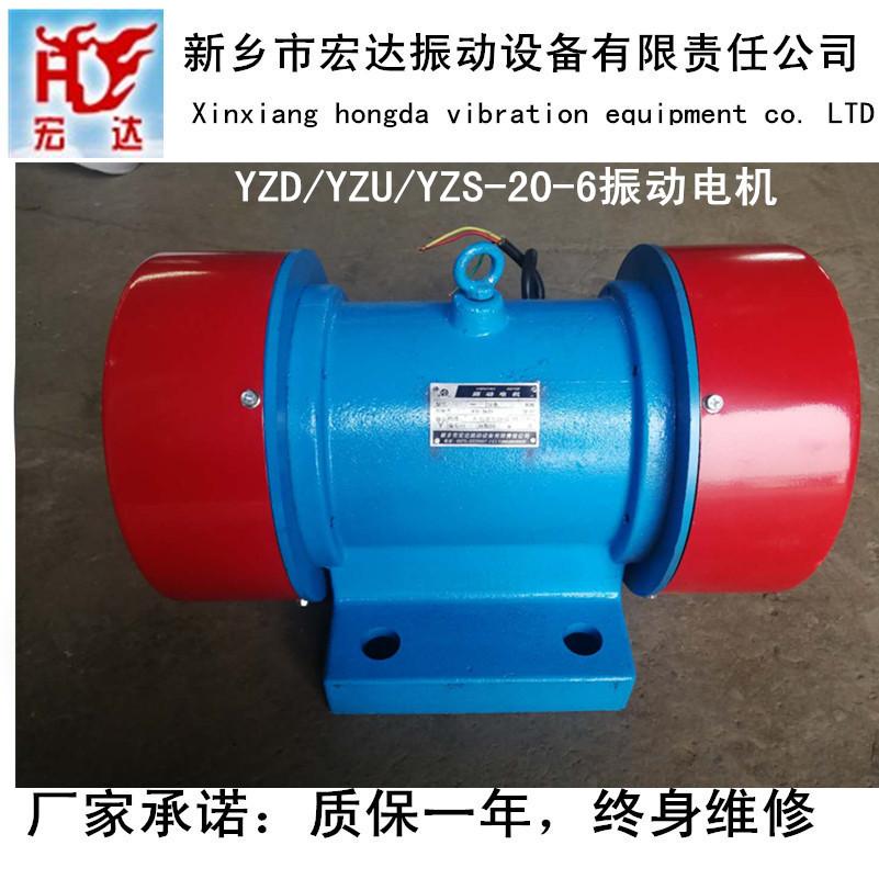 YZS振动电机【宏达/史克平出售YZS-20-2振动电机】