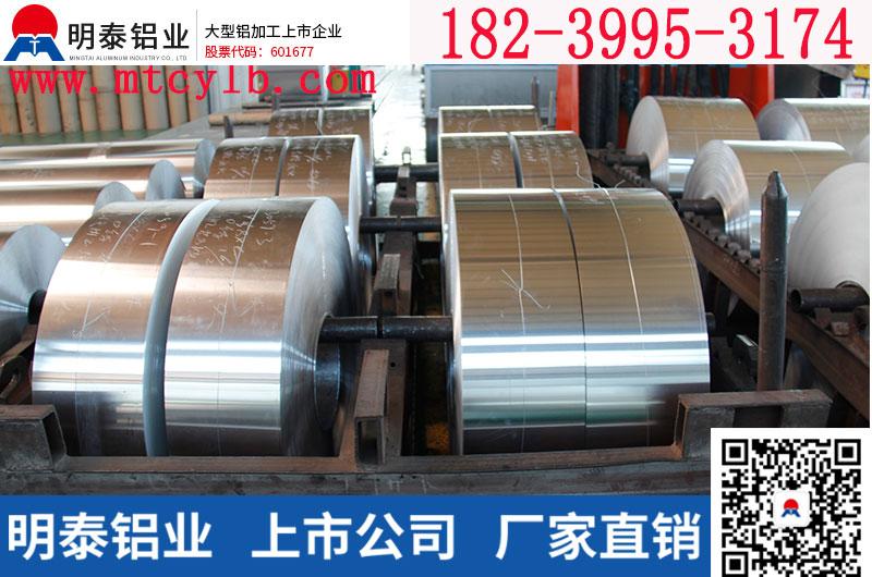 餐盒料铝箔8011,003,5052价格