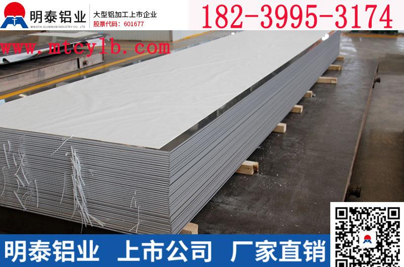 明泰铝业5052防锈铝板多少钱一吨