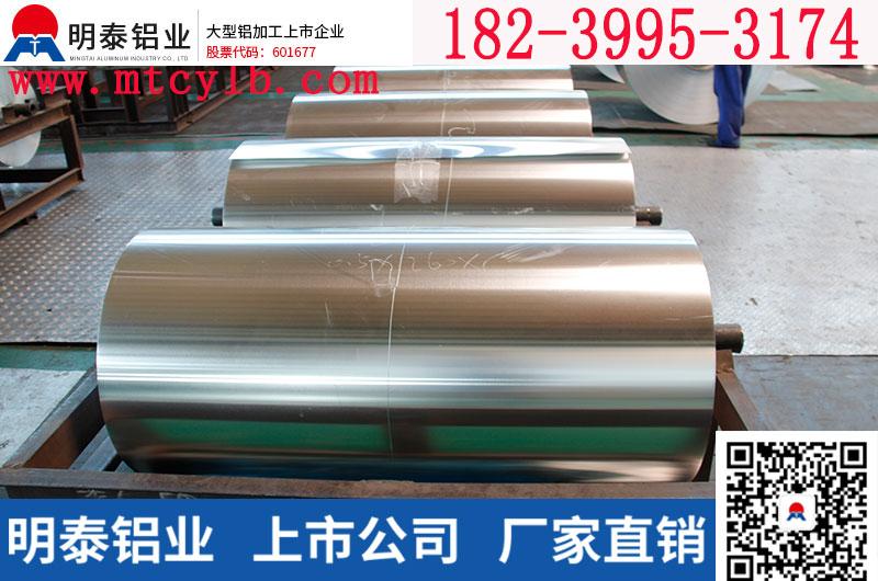 明泰铝业8011铝箔价格优惠