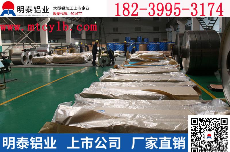 明泰铝业5052h112铝板是5系合金价格厂家