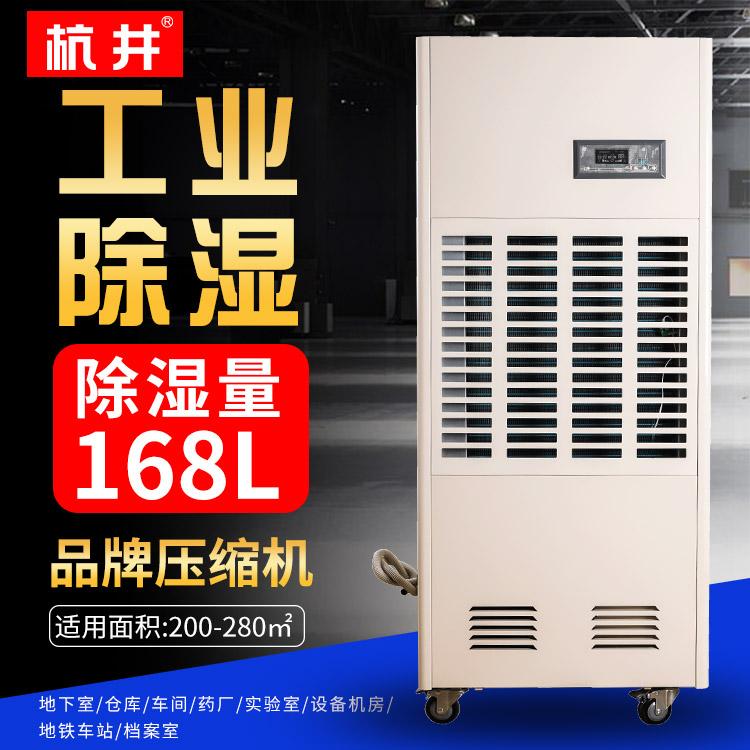 杭井HJ-8168H包装厂除湿机
