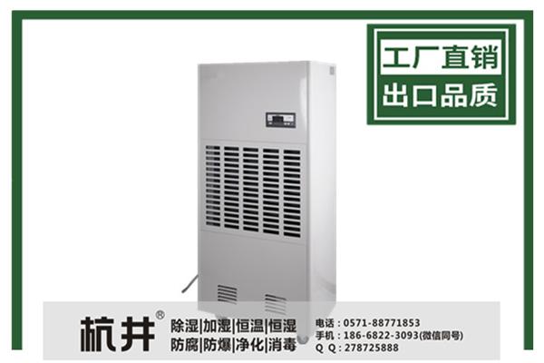 电力变电站使用什么类型除湿机?变电站防爆除湿机推荐